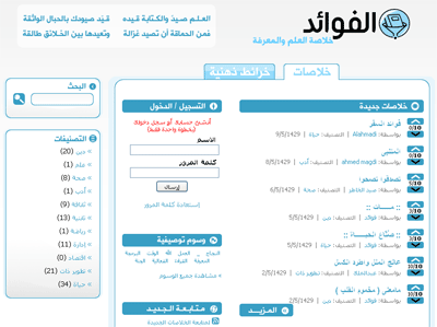 Al Fawaed Screenshot