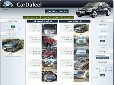 CarDaleel screenshot