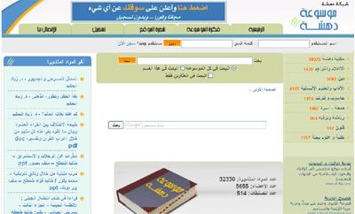 Dahsha screenshot