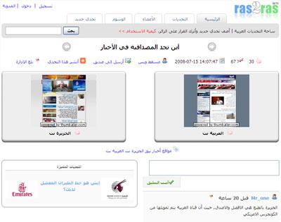 ras2ras screenshot