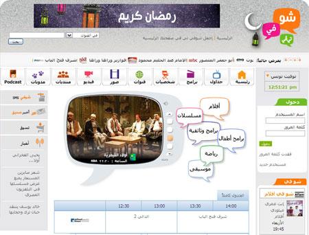 ShooFeeTV screenshot