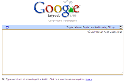 Google Ta3reeb screenshot