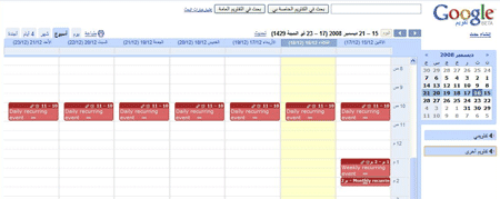 Google Calendar Hijri