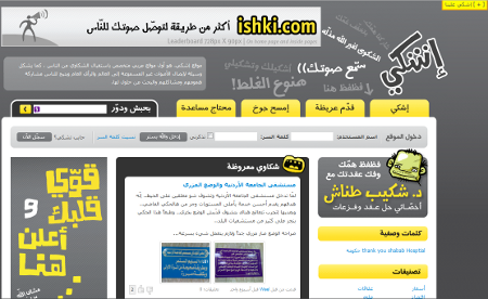 Ishki Screenshot